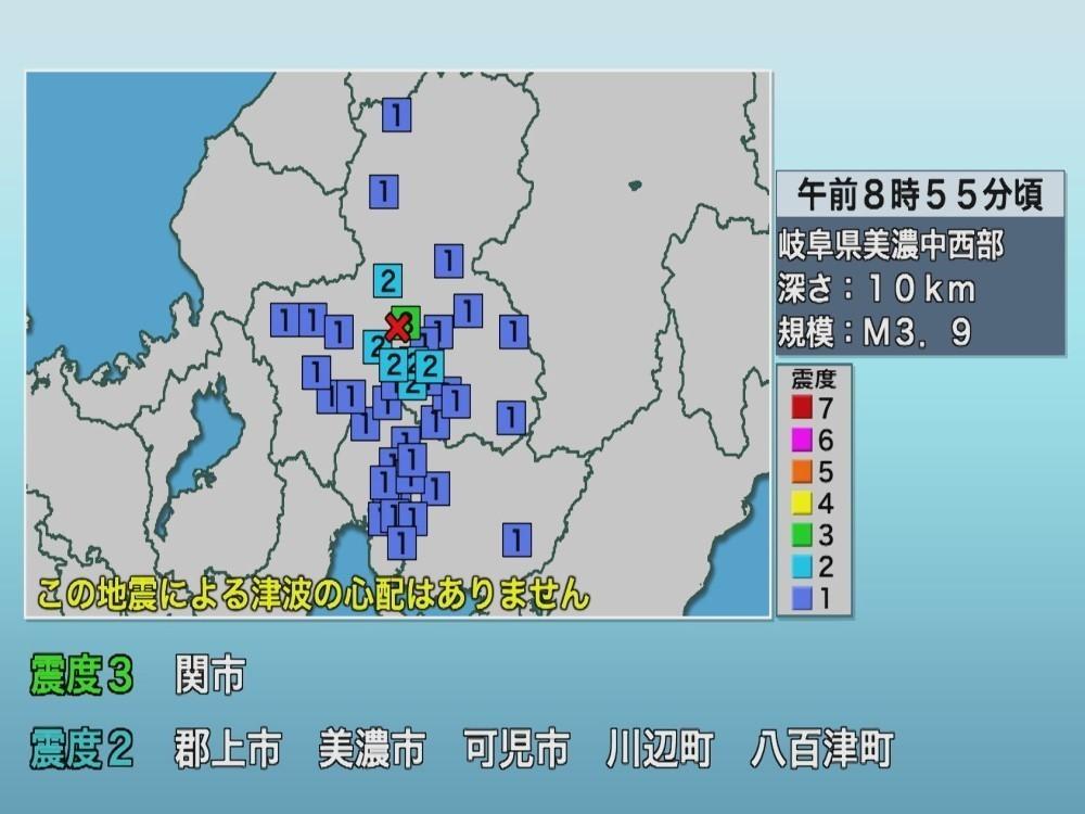 地震 岐阜