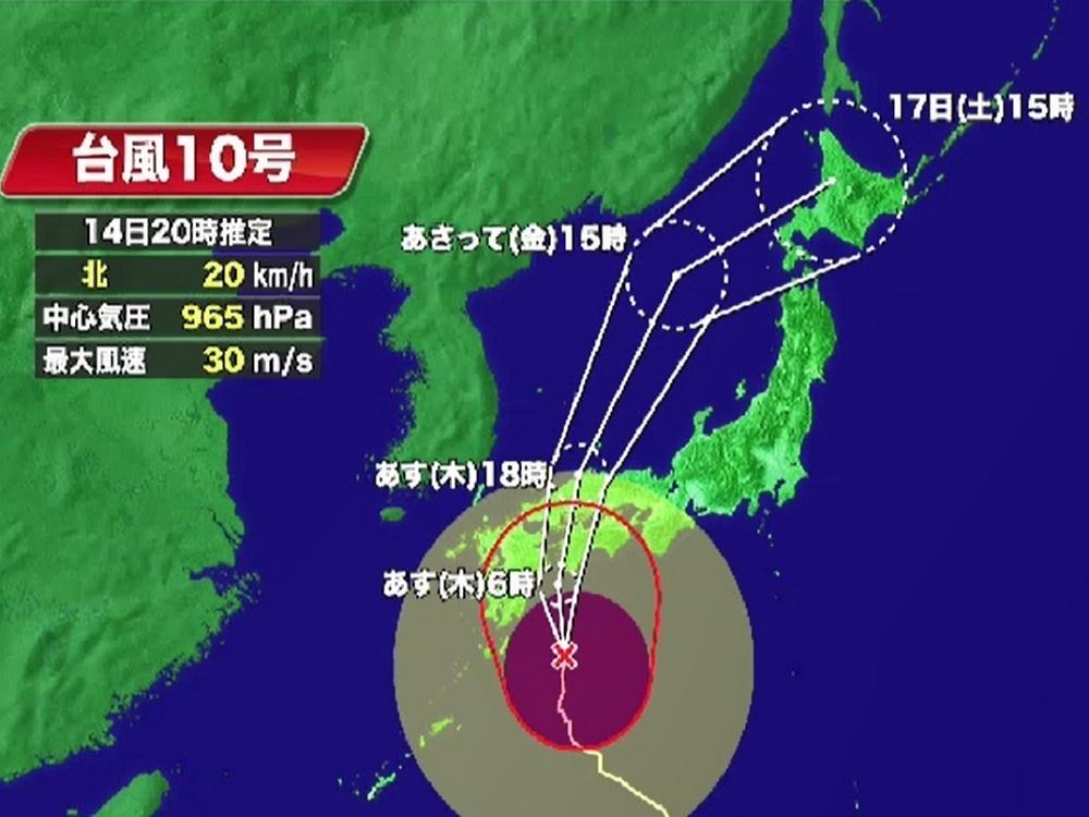 台風 10 号