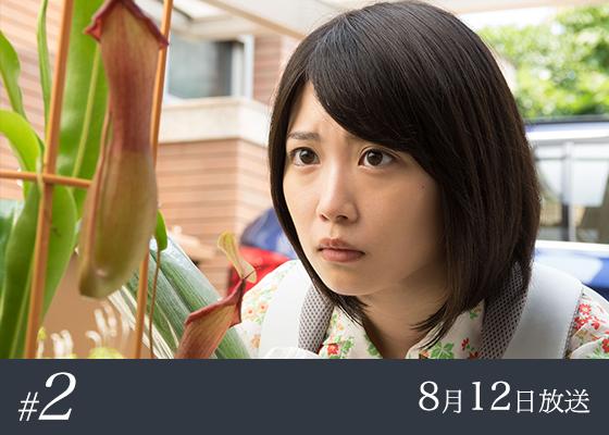 第2話 8月12日放送
