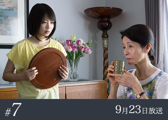 第7話 9月23日放送