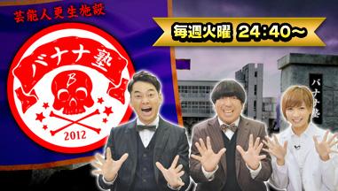 芸能人更生バラエティ バナナ塾  http://tokai-tv.com/bananajuku/