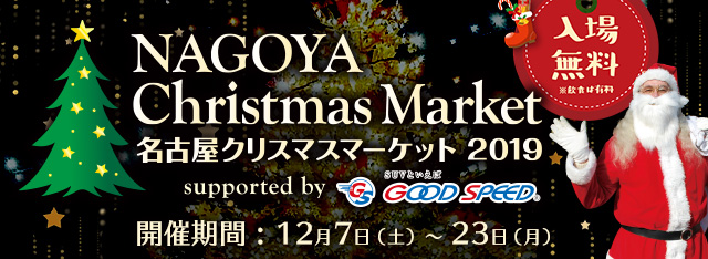 """「クリスマスマーケット 栄 2019」の画像検索結果"""""""