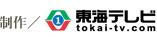 制作/東海テレビ